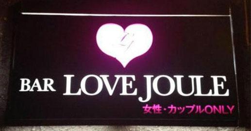 Bar sex shop en japón